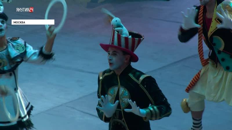 Лучшие циркачи планеты собрались в Москве