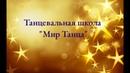 Танцы в Севастополе. Хип-хоп, восточные танцы, латина, Lady dance ,хореография.
