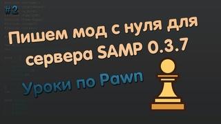Пишем мод с нуля SAMP    Уроки Pawn   #2