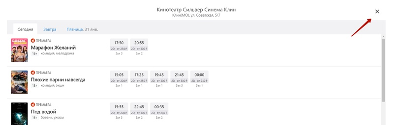 Рекомендации по улучшению юзабилити на silvercinema.ru 10