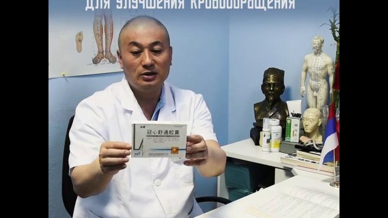 Рекомендации китайского врача для сердца КАПСУЛА БУЧАНСКАЯ НАОСИНЬТУН NAOXINTONG скидкаоптом рф