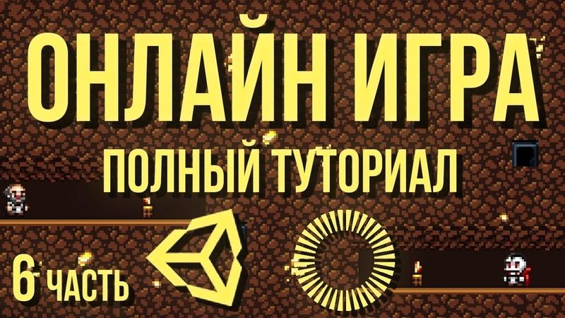 🌐 Онлайн игра: полный туториал, часть 6 [Unity 3D] [Photon] - поддержка любого количества игроков