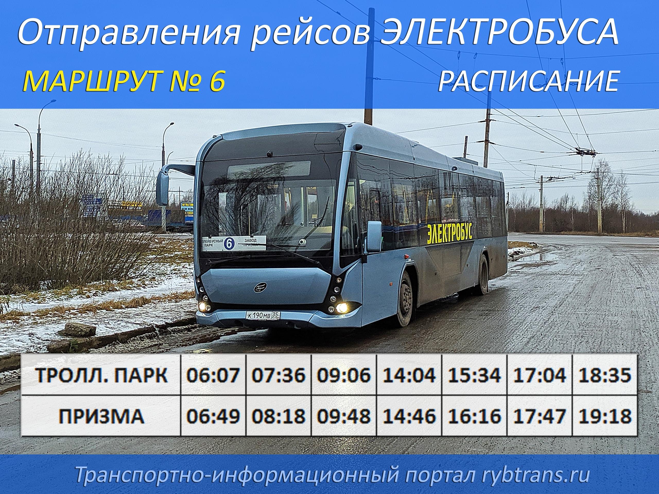 Троллейбус Победы