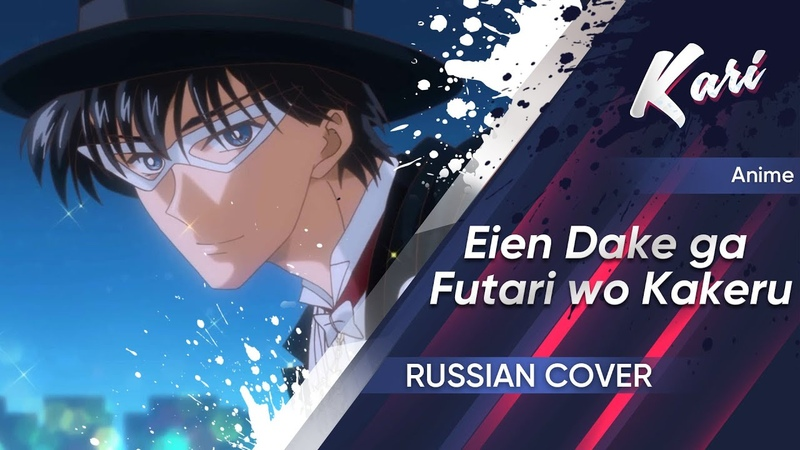 「HBD MiYuki」Sailor Moon Crystal Eien Dake ga Futari wo Kakeru cover by Kari