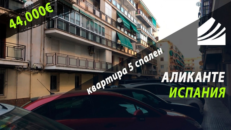 Испания квартира в Аликанте 5 спален у парка Lo Morant Недорогая недвижимость в Испании