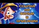 Пиноккио (1940, США) мультфильм, фэнтези, драма, семейный смотреть фильм/кино онлайн HD