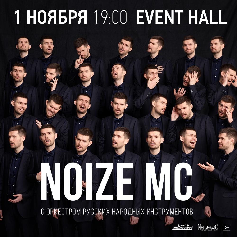 Афиша Ростов-на-Дону 1 ноября Noize MC / Воронеж