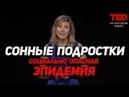 Сонные подростки: социально опасная эпидемия Венди Троксел TED на русском