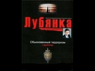 Лубянка. Обыкновенный терроризм. Норд-Ост 4 серия из 4 DVD-Rip