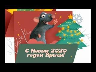 Музыкальная открытка с Новым Годом 2020 (не для детей) Мама я хочу елочку
