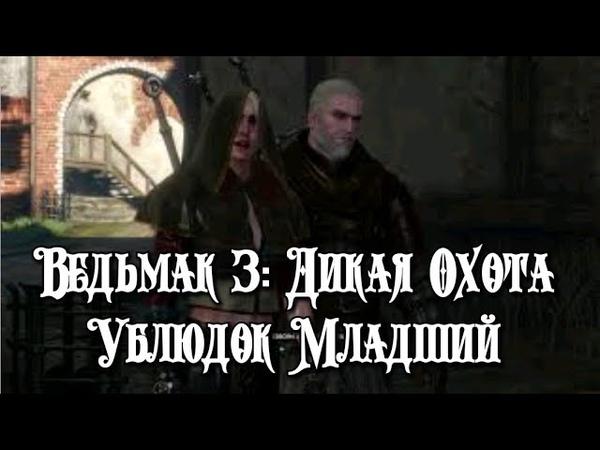 Ведьмак 3: Дикая Охота. Ублюдок Младший в Новиграде (если его не убивать)