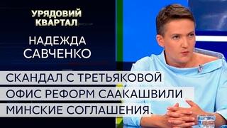"""Надежда Савченко в ток-шоу """"Урядовий квартал"""" на  112,"""