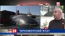 Что представляет собой Черноморский флот сегодня? Прямое включение Юрия Авдеева