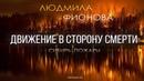 ЛАБИРИНТ | Сибирь. Пожары. Движение в сторону смерти | Людмила Фионова | часть 2