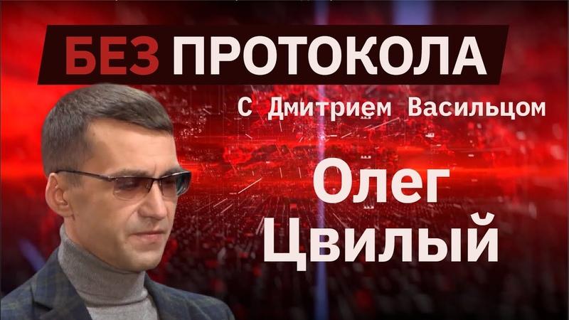 Олег Цвилый Без протокола с Дмитрием Васильцом 25