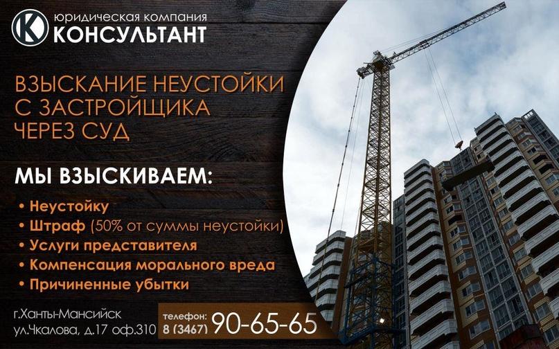 Семейный юрист телефон Ханты-Мансийск