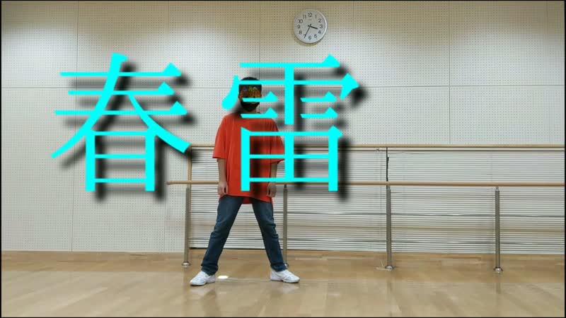 【16歳】「春雷_StepRemix」踊ってみた【オリジナル振り付け】[T2dΩ] 1080 x 1920 sm35700850