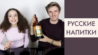 Немцы Пробуют Русские Напитки // Deutsche Probieren Russische Getränke