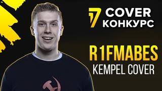 R1Fmabes ( KEMPEL кавер ) - Игра на выживание | 17 Независимый баттл