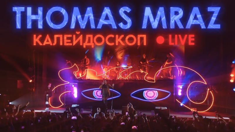 Thomas Mraz Калейдоскоп Live ГлавClub Green Concert 21 04 2019