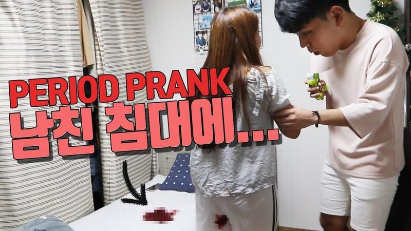 (몰카) 남자친구 침대에 생리가 샜다... 반응이..❤️ | PERIOD PRANK ON BOYFRIEND
