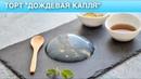 Торт Дождевая капля 🍮 Как приготовить желе ТОРТ ДОЖДЕВАЯ КАПЛЯ постный десерт