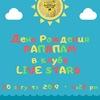 20 августа День Рождения РАПАПАМ