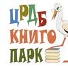 Детская библиотека Книгопарк