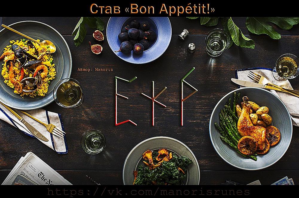 """Став """"Bon Appétit!"""" (Морок) LWv-ERfhQ6M"""