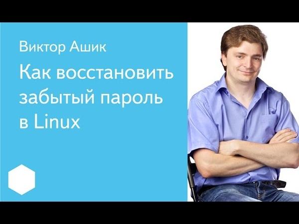 Как восстановить забытый пароль в Linux Виктор Ашик