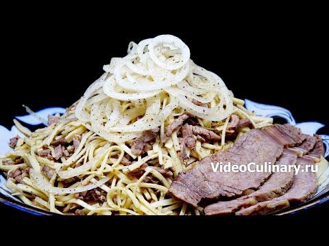 Простой Нарын - одно из самых любимых блюд моего детства по рецепту Бабушки Эммы
