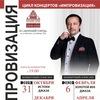 VIP JAZZ Андрея Славинского