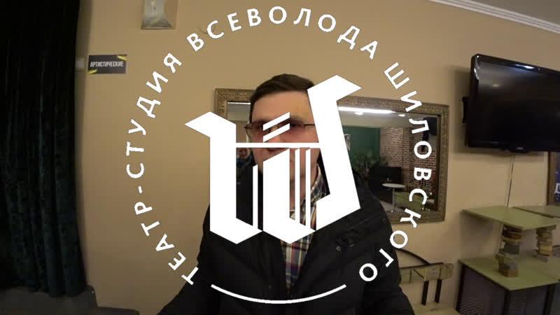 Отзывы на спектакль Дядя Ваня Театр студии Шиловского