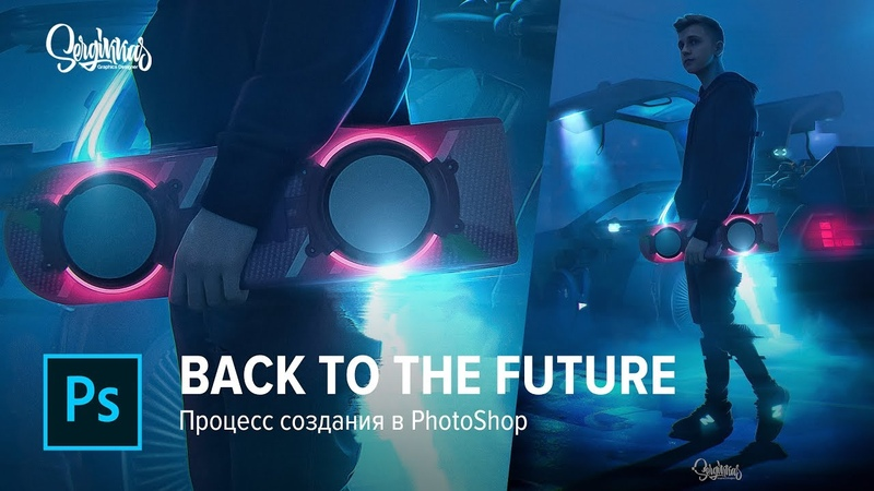 BACK TO THE FUTURE ПРОЦЕСС СОЗДАНИЯ В PHOTOSHOP FOR STINT
