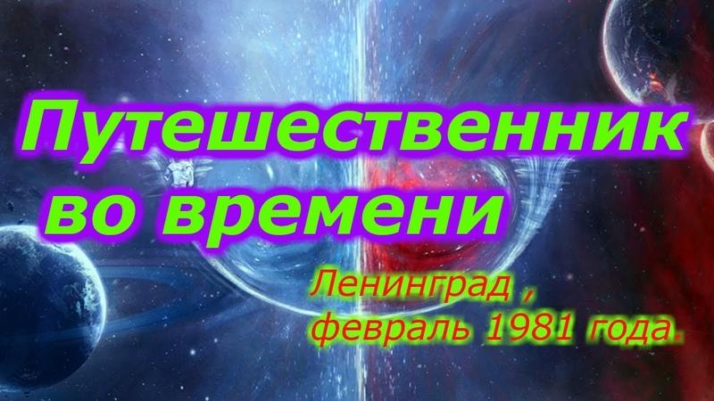 Путешественник во времени: Ленинград, февраль 1981 года
