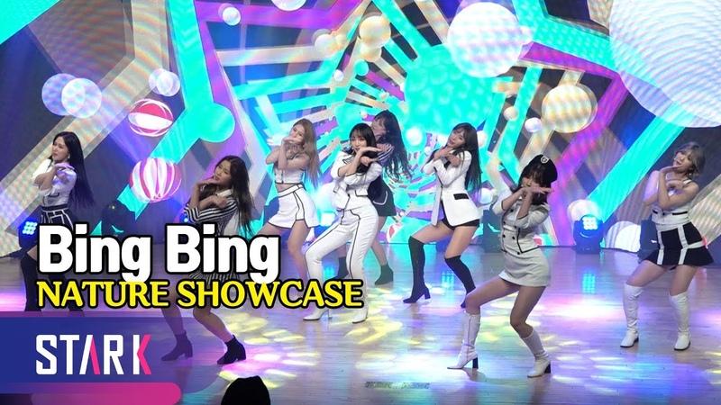 Sub Song 'Bing Bing', NATURE SHOWCASE (네이처, 상큼발랄한 수록곡 '빙빙(Bing Bing)' 무대)
