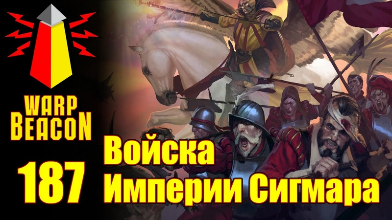 ВМ 187 Либрариум WHFB Войска Империи Сигмара