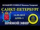 14 09 2019 Надежда Токарева Большой семинар Санкт Петербург Прямой Эфир День 1