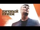 Личный приём Евгений Ройзман 20 01 20