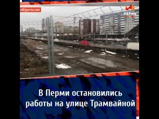 В перми остановились работы на улице строителей
