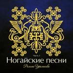 Римма Утемисова - Лилия