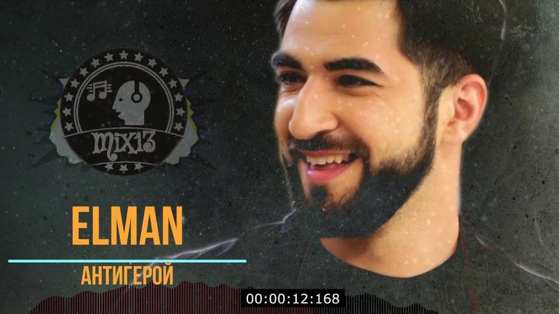 Elman – Антигерой (Эльман, Елман)(Lyric13)