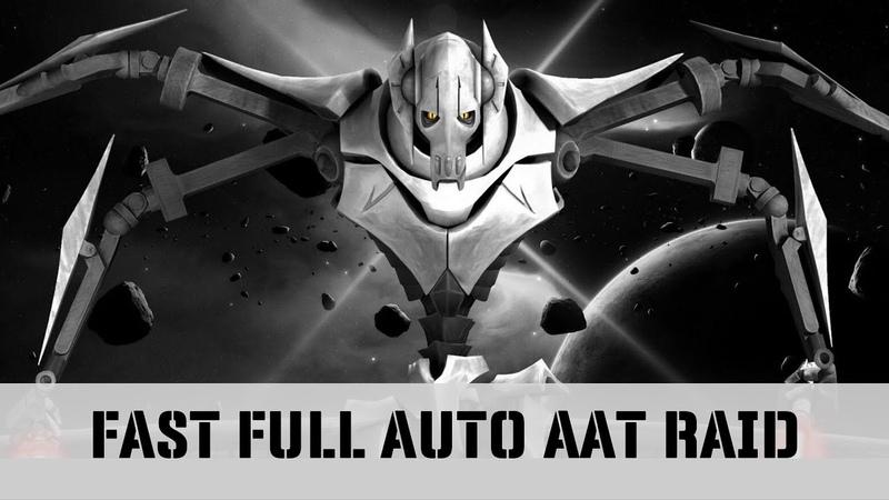 РЕЙДЫ. Авто прохождение танка за 11 минут RAIDS. FAST FULL AUTO AAT RAID 11 minutes