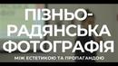 Дискусія «Пізньорадянська фотографія. Між естетикою та пропагандою»