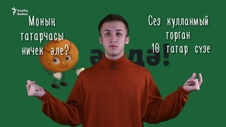 Easy Tatar  HOW TO SAY THIS IN TATAR 10 Words You Should Start Using in Tatar