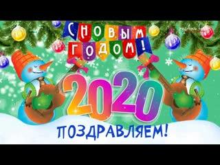 С новым годом 2020! Красивое новогоднее видео поздравление! Музыкальная открытка