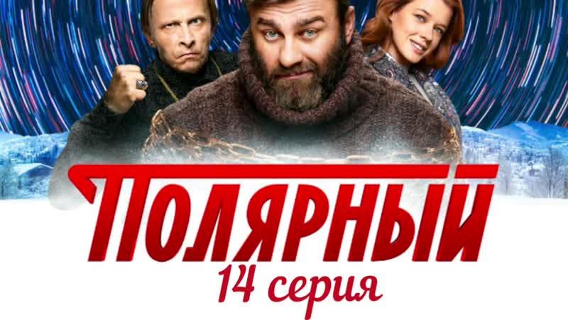 Полярный Сериал 2019 1 сезон 14 серия Смотреть Онлайн