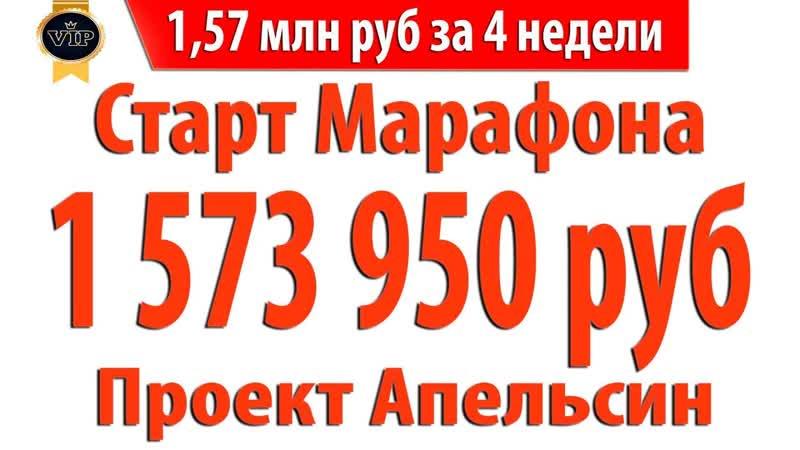 APELSIN MONEY УСПЕШНО СТАРТОВАЛ И ПЛАТИТ!