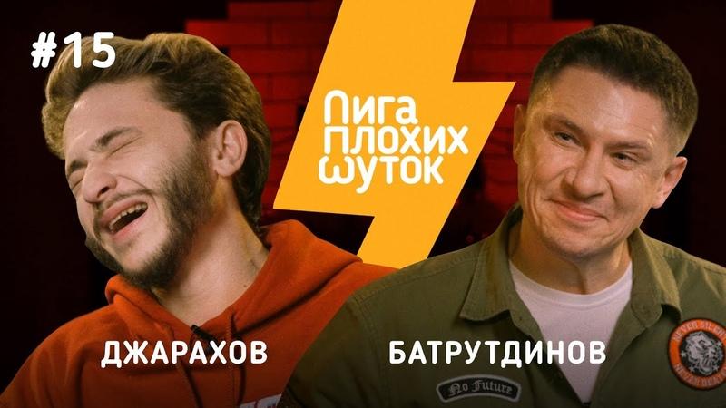 ЛИГА ПЛОХИХ ШУТОК 15 Эльдар Джарахов х Тимур Батрутдинов