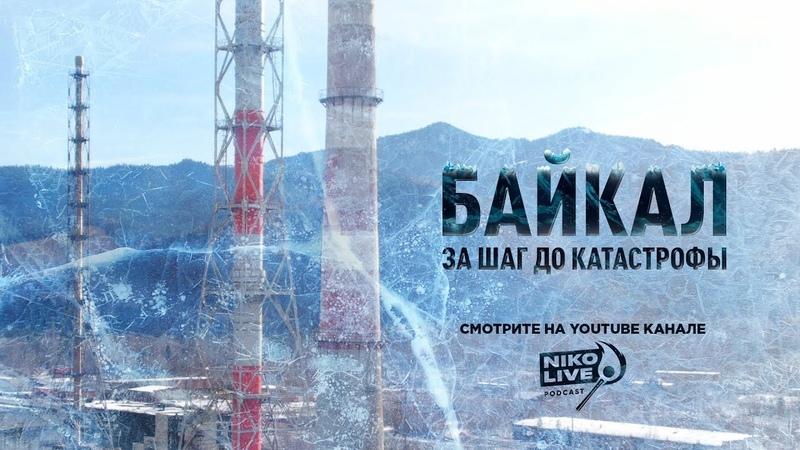Байкал За шаг до катастрофы Премьера NikoLive Podcast